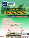 แนวข้อสอบราชการ เจ้าหน้าที่พัสดุ กรมธนารักษ์ อัพเดทใหม่ 2560