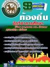 ++แม่นๆ ชัวร์!! หนังสือสอบนักวิชาการศึกษา ท้องถิ่น ฟรี!! MP3