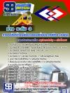 #แนวข้อสอบช่าง ระดับ 3 รฟม. การรถไฟฟ้าขนส่งมวลชนแห่งประเทศไทย ทุกตำแหน่ง