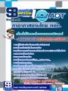 [Update ปี 61] เซ็ตติวคู่มือสอบ แนวข้อสอบเจ้าหน้าที่วิเคราะห์ระบบงานคอมพิวเตอร์ บริษัท ท่าอากาศยานไทย ทอท AOT