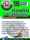 ++แม่นๆ ชัวร์!! หนังสือสอบเจ้าหน้าที่พัฒนาชุมชน 1,2 ฟรี!! MP3