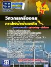 แนวข้อสอบรัฐวิสาหกิจ กฟผ. การไฟฟ้าฝ่ายผลิตแห่งประเทศไทย ตำแหน่งวิศวกรเครื่องกล อัพเดทใหม่ 2560