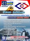 #แนวข้อสอบวิศวกร (ไฟฟ้าสื่อสาร) รฟม ทุกตำแหน่ง อัพเดทใหม่ล่าสุด ebooksheet