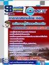 [Update ปี 61] เซ็ตติวคู่มือสอบ แนวข้อสอบพนักงานกู้ภัยและดับเพลิง บริษัท ท่าอากาศยานไทย ทอท AOT