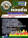 ++แม่นๆ ชัวร์!! หนังสือสอบวิศวกรโยธา ท้องถิ่น ฟรี!! MP3