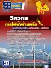 แนวข้อสอบ วิศวกร กฟผ. การไฟฟ้าฝ่ายผลิตแห่งประเทศไทย