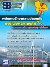 แนวข้อสอบ พนักงานรักษาความปลอดภัย กฟผ. การไฟฟ้าฝ่ายผลิตแห่งประเทศไทย
