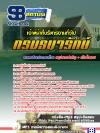 แนวข้อสอบราชการ เจ้าหน้าที่บริหารงานทั่วไป กรมธนารักษ์ อัพเดทใหม่ 2560