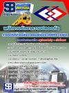 #แนวข้อสอบพนักงานรักษาความปลอดภัย รฟม. การรถไฟฟ้าขนส่งมวลชนแห่งประเทศไทย ทุกตำแหน่ง