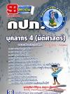 ++แม่นๆ ชัวร์!! หนังสือสอบบุคลากร 4 นิติศาสตร์ กปภ. ฟรี!! MP3