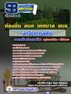 #สุดยอดแนวข้อสอบงานราชการไทย นักวิชาการคลัง ท้องถิ่น อัพเดทในปี2560
