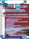 [Update ปี 61] เซ็ตติวคู่มือสอบ แนวข้อสอบวิศวกร 3-4 (วิศวกรรมไฟฟ้า ไฟฟ้ากำลัง) บริษัท ท่าอากาศยานไทย ทอท AOT