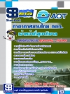 [Update ปี 61] เซ็ตติวคู่มือสอบ แนวข้อสอบเจ้าหน้าที่สุขาภิบาล บริษัท ท่าอากาศยานไทย ทอท AOT