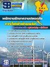 รวมแนวข้อสอบเก่าที่ออกบ่อยๆ พนักงานรักษาความปลอดภัย กฟผ. การไฟฟ้าฝ่ายผลิตแห่งประเทศไทย update ทุกๆครั้งที่เปิดสอบ