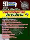 ++แม่นๆ ชัวร์!! หนังสือ+MP3 สอบนายตำรวจสัญญาบัตร สายปราบปราม