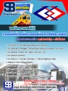 #แนวข้อสอบพนักงานสถิติ รฟม. การรถไฟฟ้าขนส่งมวลชนแห่งประเทศไทย ทุกตำแหน่ง อัพเดทใหม่ล่าสุด
