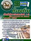 ++แม่นๆ ชัวร์!! หนังสือสอบเจ้าหน้าที่การเงินและบัญชี ท้องถิ่น ฟรี!! MP3