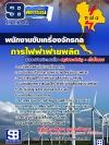หนังสือสอบครบทุกเนื้อหา พนักงานขับเครื่องจักรกล กฟผ. การไฟฟ้าฝ่ายผลิตแห่งประเทศไทย คัดสรรมาเพื่อทุกคน