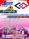 #แนวข้อสอบเลขานุการ รฟม. การรถไฟฟ้าขนส่งมวลชนแห่งประเทศไทย