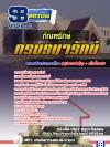 แนวข้อสอบราชการ ภัณฑรักษ์ กรมธนารักษ์ อัพเดทใหม่ 2560