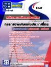 รวมแนวข้อสอบเก่าที่ออกบ่อยๆ พนักงานการเงินและตรวจสอบ การทางพิเศษแห่งประเทศไทย กทพ. update ทุกๆครั้งที่เปิดสอบ