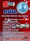 ++แม่นๆ ชัวร์!! หนังสือสอบวิศวกร ไฟฟ้า,ไฟฟ้ากำลัง,วัดคุม,เครื่องวัด กปน. ฟรี!! MP3