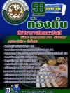 ++แม่นๆ ชัวร์!! หนังสือสอบนักวิชาการเงินและบัญชี ท้องถิ่น ฟรี!! MP3