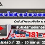 เปิดรับสมัครสอบ รฟม การรถไฟฟ้าขนส่งมวลชนแห่งประเทศไทย จำนวน 181 อัตรา รับสมัครทางอินเทอร์เน็ต ตั้งแต่วันที่ 23 - 30 เมษายน 2561