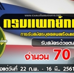 เปิดรับสมัครสอบรับราชการ กรมแพทย์ทหารบก จำนวน 70 อัตรา รับสมัครด้วยตนเอง ตั้งแต่วันที่ 22 กุมภาพันธ์ - 16 มีนาคม 2561