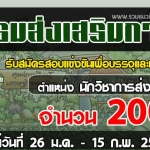 เปิดรับสมัครสอบราชการ กรมส่งเสริมการเกษตร จำนวน 200 อัตรา สมัครทางอินเตอร์เน็ต ตั้งแต่วันที่ 26 มกราคม - 15 กุมภาพันธ์ 2561