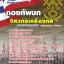#หนังสือสอบวิศวกรเครื่องกล กองทัพบก ทุกตำแหน่ง thumbnail 1