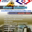 สุดยอด!!! แนวข้อสอบวิศวกรเครื่องกล รฟม อัพเดทใหม่ล่าสุด ปี2561 thumbnail 1