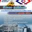 #แนวข้อสอบวิศวกร (ไฟฟ้าสื่อสาร) รฟม ทุกตำแหน่ง อัพเดทใหม่ล่าสุด ebooksheet thumbnail 1