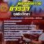 [EBOOK] #สุดยอดแนวข้อสอบตำรวจไทย ตำรวจพิสูจน์หลักฐาน จุลชีววิทยา อัพเดทในปี2561 thumbnail 1