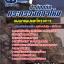 แนวข้อสอบราชการ สำนักปลัดกระทรวงกลาโหม แผนกแผนและโครงการ อัพเดทใหม่ 2560 thumbnail 1