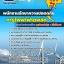รวมแนวข้อสอบเก่าที่ออกบ่อยๆ พนักงานรักษาความปลอดภัย กฟผ. การไฟฟ้าฝ่ายผลิตแห่งประเทศไทย update ทุกๆครั้งที่เปิดสอบ thumbnail 1