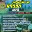 [EBOOK] สุดยอดแนวข้อสอบตำรวจไทย ตำรวจพิสูจน์หลักฐาน ฟิสิกส์ อัพเดทในปี2561 thumbnail 1