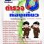 ++แม่นๆ ชัวร์!! หนังสือสอบตำรวจท่องเที่ยว ฟรี!! MP3 thumbnail 1