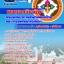 แนวข้อสอบพยาบาลวิชาชีพ กรมพัฒนาการแพทย์แผนไทยและการแพทย์ทางเลือก thumbnail 1