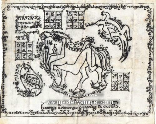 ผ้ายันต์ ม้าเสพนาง ครูบาหวล ปลุกเสก พร้อม พระขุนแผน นางร่ำไร หลวงปู่ ศวัส หลวงปู่ ครูบาแก้ว ปี2544 รายละเอียด: สำเนา