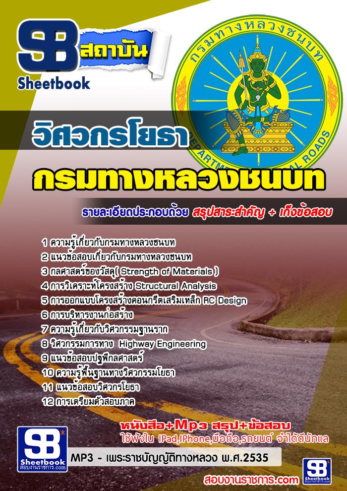 แนวข้อสอบวิศวกรโยธา กรมทางหลวงชนบท 2560