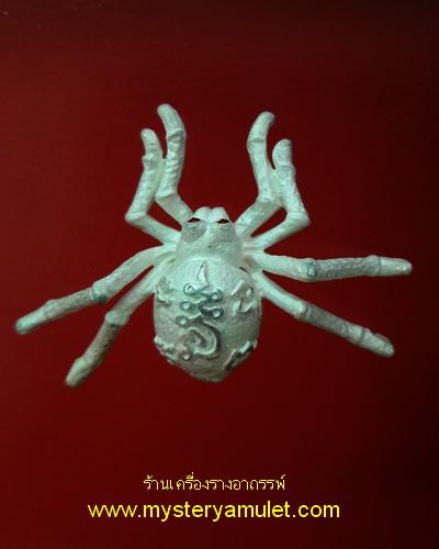 แมงมุมดักทรัพย์ ลอยองค์ เนื้อสัมฤทธิ์ซุบเงินพ่นทราย พิมพ์ใหญ่ หลวงปู่คีย์ วัดศรีลำยอง จ.สุรินทร์