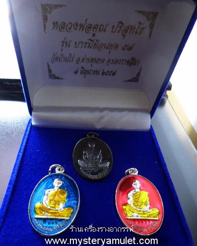 เหรียญสร้างบารมีย้อนยุค ๕๗ กรรมการ 1 ชุดมี 3 เหรียญ เนื้อนะวะ เนื้อเงินลงยาสีน้ำเงิน และเนื้อเงินลงยาสีแดง หลวงพ่อคูณ วัดบ้านไร่ จ.นครราชสีมา