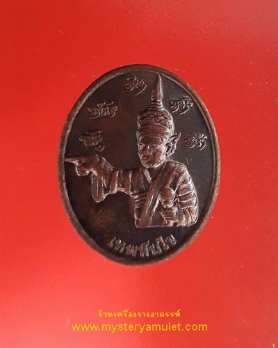 เหรียญเทพทันใจครึ่งองค์ ทองแดงรมดำ พิมพ์เล็ก ครูบากฤษณะ อินทฺวัณโณ อาศรมสถานสวนพุทธศาสตร์ จ.นครราชสีมา
