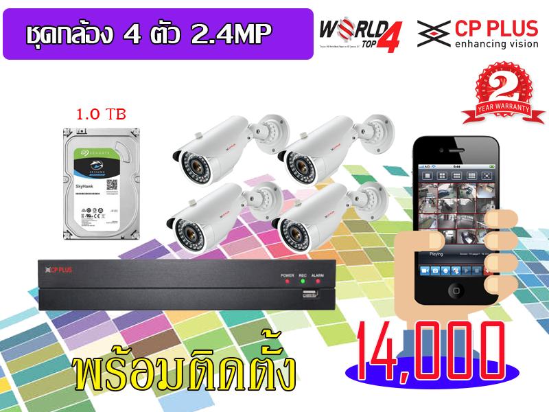 ชุดกล้องพร้อมติดตั้ง CP PLUS 2.4MP จำนวน 4 ตัว พร้อมเครื่องบันทึก รับประกัน 2 ปี