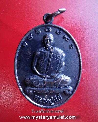 เหรียญมหาบารมี เนื้อทองแดงรมดำ หลวงปู่คีย์ วัดศรีลำยอง จ.สุรินทร์ สำเนา