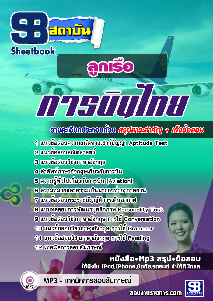 สุดยอด!!! แนวข้อสอบลูกเรือ การบินไทย อัพเดทใหม่ล่าสุด ปี2561