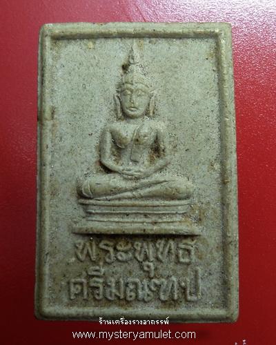 พระผงพระพุทธศรีมณฑป วัดสุวรรณดาราราม อยุธยา ปี2517