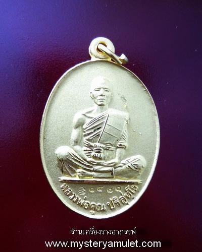 เหรียญสร้างบารมีย้อนยุค ๕๗ เนื้อชุบทองพ่นทราย หลวงพ่อคูณ ปริสทฺโธ วัดบ้านไร่ จ.นครราชสีมา