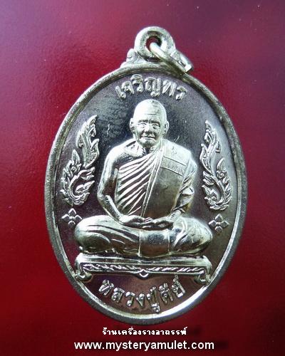 เหรียญเจริญพรหลังพระพรหมสี่หน้า เนื้ออัลปาก้า หลวงปู่คีย์ วัดศรีลำยอง จ.สุรินทร์